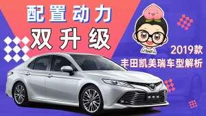 【购车300秒】配置动力双升级 2019款丰田凯美瑞车型解析