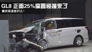 国产在进步!以安全为主,VV5碰撞结果你满意么?