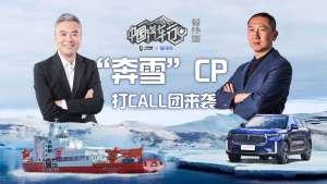 """中国汽车行番外篇之""""奔雪""""CP打CALL团集结"""