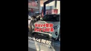 一汽丰田RAV4荣放 为什么不好卖?