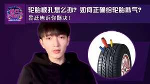 轮胎被扎怎么办?如何正确给轮胎补气?昱廷告诉你秘决!