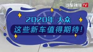 2020年大众这些新车值得期待!