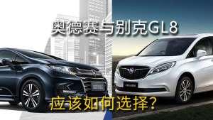 商务与家用 别克GL8与本田奥德赛 这两款MPV哪款更值得推荐?