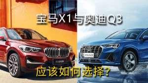 30万豪华品牌SUV车型 宝马X1与奥迪Q3 哪款更适合家用?
