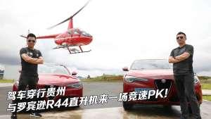 驾车穿行贵州,与罗宾逊R44直升机来一场竞速PK!