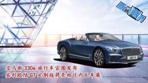 宝马新330e旅行车官图发布  宾利欧陆GT定制版将亮相日内瓦车展