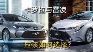 15万级别家轿首选车型 卡罗拉与雷凌 哪款更值得购买?