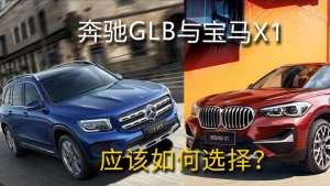 入门级豪华品牌紧凑型SUV 奔驰GLB与宝马X1 哪款更值得购买?