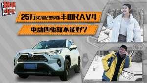 25万买顶配双擎版丰田RAV4,电动四驱就不能野?