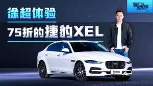 实拍车:2.0T 8AT 颜值高 优惠力度大 评测运动轿车捷豹XEL