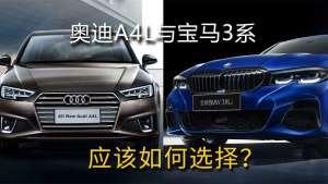 一线豪华品牌全新宝马3系与奥迪A4L 作为家用车应该如何选?