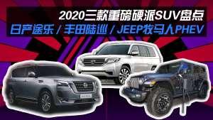 2020三款重磅硬派SUV盘点 日产途乐/丰田陆巡/JEEP牧马人PHEV