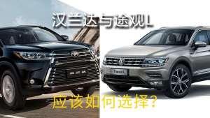 二胎家庭的必选车型 途观L与汉兰达 哪款更值得推荐?
