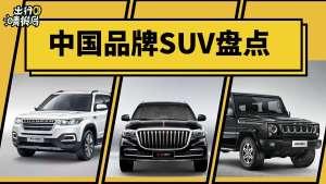 【出行情报局】三款中国品牌大型SUV推荐