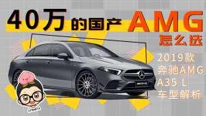 【选车帮帮忙】40万国产AMG怎么选 2019款奔驰AMG A35 L车型解析