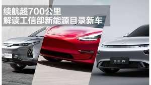"""24万买续航超700公里的""""特斯拉Model3"""" 这款车真给国人争气"""