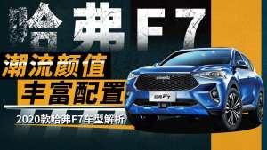 【购车300秒】潮流颜值 丰富配置 2020款哈弗F7车型解析