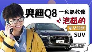 试驾奥迪Q8:这是一台能教你泡妞的豪华轿跑SUV,比卡宴还香~