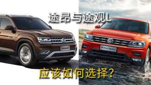 30万预算选7座SUV 高配途观L与低配途昂 哪款更值得推荐?