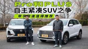 Pro和PLUS自主紧凑SUV之争 带字母谁值得推荐?