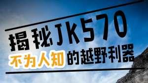 揭秘网红神车JK570不为人知的越野利器!