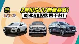 2月份SUV销量暴跌!哈弗H6仅售四千台!