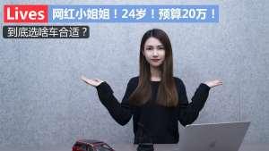 网红小姐姐!24岁!预算20万!男朋友给她选什么车合适?