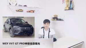 WEY VV7 GT PRO申报信息曝光