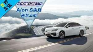 【百秒车讯】 Aion S埃安新车上市 补贴后售价18.28万