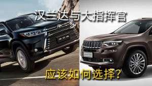 同为实力派7座中型SUV 汉兰达与大指挥官 哪款更值得购买?