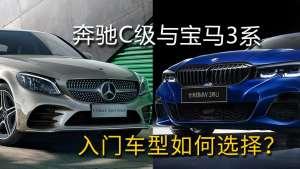 31万价格 豪华品牌入门车型对比 宝马3系与奔驰C级 应该如何选?