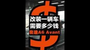 改装一辆车多少钱 - 奥迪A6 Avant