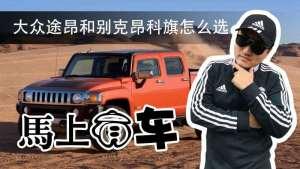 除了汉兰达,7座中大型SUV的其他选项,途昂PK昂科旗怎么选