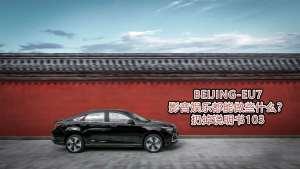 BEIJING-EU7车联网大屏都能做些什么?扔掉说明书103