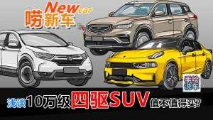 【手绘说车】解读10W级SUV四驱车型值不值得买