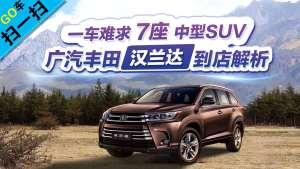 【GO车扫一扫】一车难求 7座中型SUV 广汽丰田汉兰达到店解析