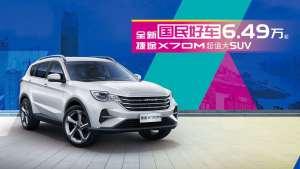 捷途X70M新车上市 1.5T-6DCT相伴型最值得购买