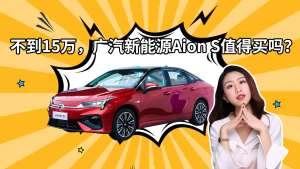 不到15万,广汽新能源Aion S值得买吗?