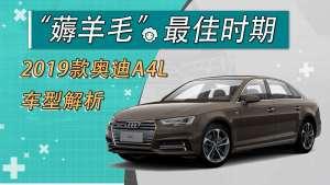 """【选车帮帮忙】""""薅羊毛""""最佳时期 2019款奥迪A4L车型解析"""