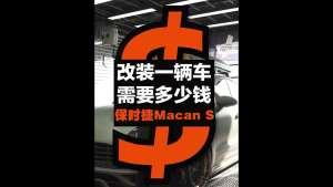 改装一辆车多少钱 - 保时捷macan s