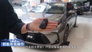 一汽丰田卡罗拉 2019款1.2T S-CVT GL先锋版视频说明书车钥匙布局