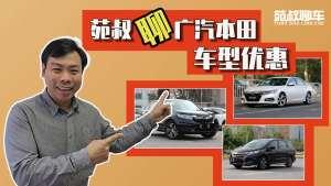 买雅阁可以出手了,苑叔到店了解广汽本田旗下车型优惠