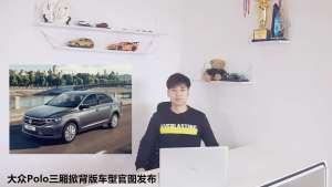 大众Polo三厢掀背版车型官图发布
