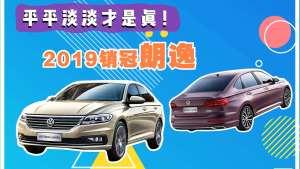年销526291辆!这辆车凭什么让中国人买爆!