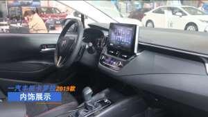 一汽丰田卡罗拉 2019款1.2T S-CVT GL先锋版视频说明书-内饰