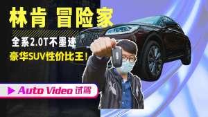 【AutoVideo试驾】豪华品牌性价比之王,试驾林肯冒险家!