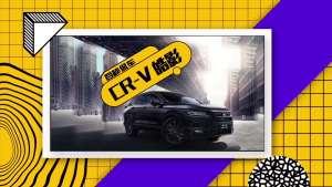 「百秒侃车」CRV和皓影该如何选择?