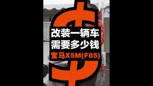 改装一辆车多少钱 - 宝马X5M(F85)