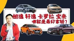 朗逸/轩逸/卡罗拉/宝来,12万预算怎么选?丨选车