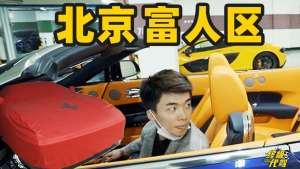 车展地址秘密转移!探秘北京银泰隐藏豪车展览秀